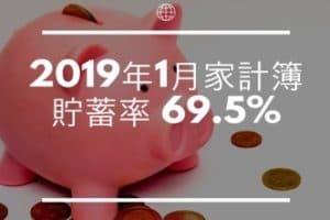 30代夫婦2019年1月家計簿