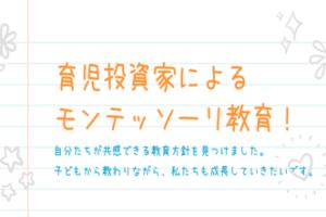 育児投資家によるモンテッソーリ教育〜序章〜