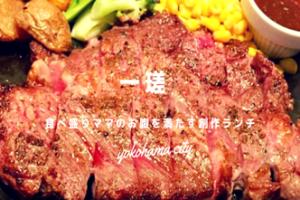 食べ盛りママにもおススメの創作ランチ 「一瑳」 コロワイド系列