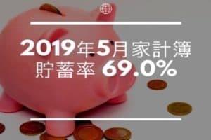 家計簿公開 2019年5月 30代夫婦+子1人