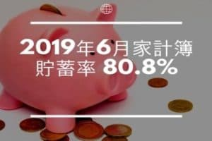 3人家族の家計簿公開 2019年6月 貯蓄率+80.8%
