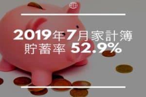 3人家族の家計簿公開 2019年7月貯蓄率+52.9%
