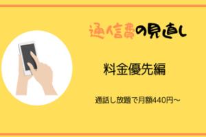 通信費の見直し(料金優先) 440円〜