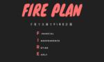 子持ち夫婦でFIRE計画(経済的自立をして早期リタイア)
